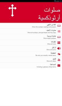 صلوات ارثوذكسية apk screenshot
