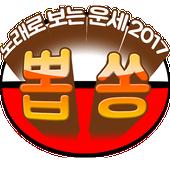 뽑쏭-노래로보는운세2017 icon