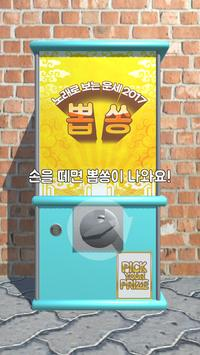 뽑쏭 screenshot 7