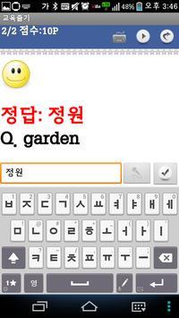 교육줄기 공부습관 공동주도학습관 screenshot 1