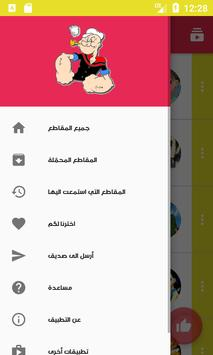 chanson des enfants - اغاني الأطفال apk screenshot
