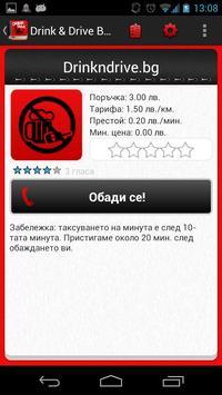 Drink & Drive Bulgaria screenshot 4
