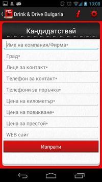 Drink & Drive Bulgaria screenshot 5