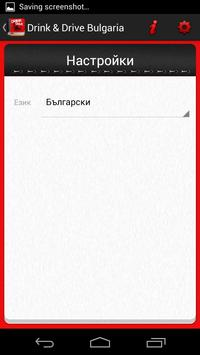 Drink & Drive Bulgaria screenshot 6