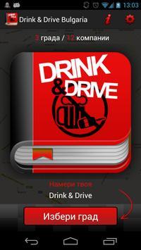 Drink & Drive Bulgaria poster