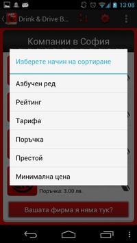 Drink & Drive Bulgaria screenshot 3