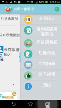 自動掛斷重撥 apk screenshot