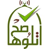 Otlooha Sa7 - Quran Teaching