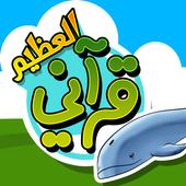 قرآني العظيم-الحوت icon