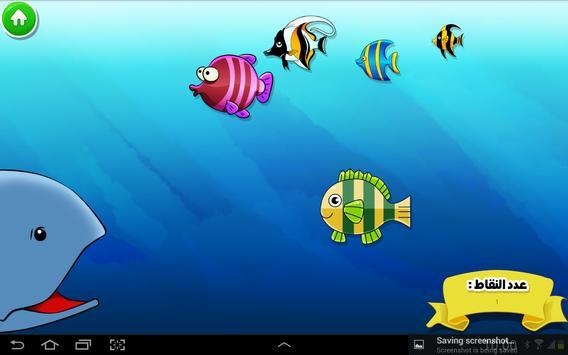 قرآني العظيم-الحوت screenshot 5
