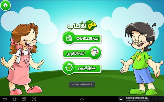 قرآني العظيم-الحوت screenshot 9
