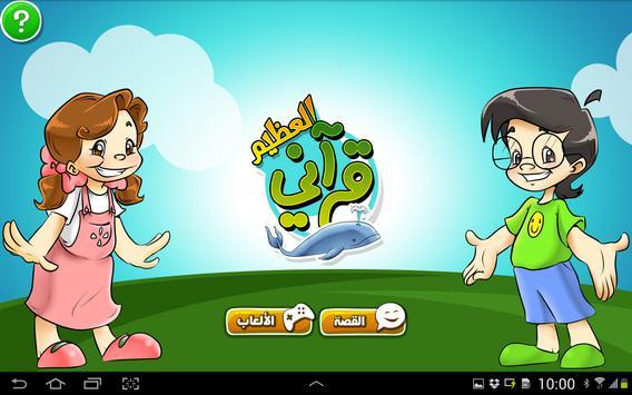 قرآني العظيم-الحوت poster