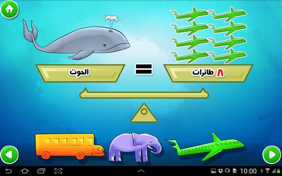قرآني العظيم-الحوت screenshot 12