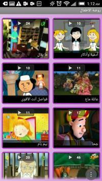 Muslim Kids Education Arabic screenshot 1
