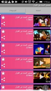Muslim Kids Education Arabic screenshot 2