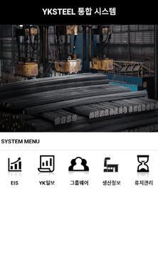 YK SSO screenshot 1