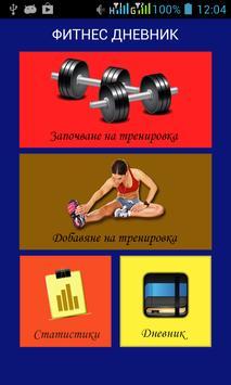 Фитнес Дневник poster