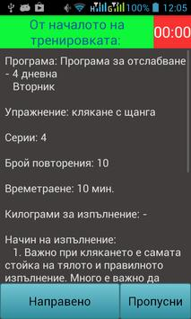 Фитнес Дневник apk screenshot