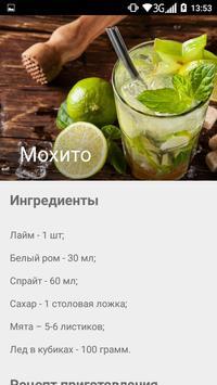 Рецепты коктейлей - StepBar.ru poster
