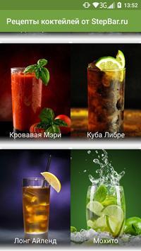Рецепты коктейлей - StepBar.ru screenshot 1
