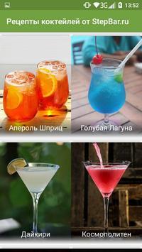 Рецепты коктейлей - StepBar.ru apk screenshot