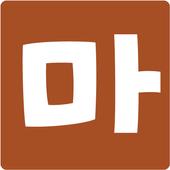마을포털 icon
