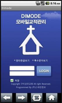 구미상모교회 모바일 교적관리 poster