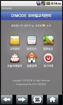 구미상모교회 모바일 교적관리 apk screenshot