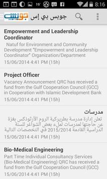 Gaza Jobs apk screenshot