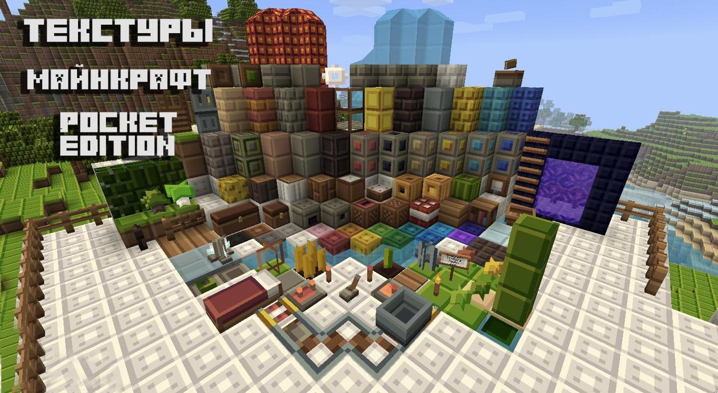 Скачать текстуру StarPack для Minecraft 1.8 [32x ...