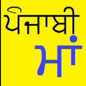 PunjabiMaa icon