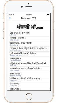 PunjabiMaa apk screenshot