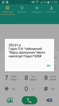 SIM HACK apk screenshot