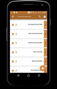 شيلات مشاري بن نافل بدون نت apk screenshot