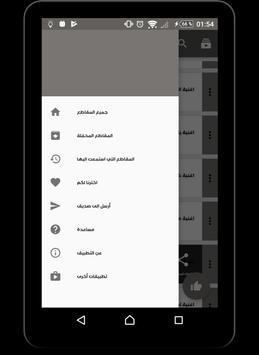 جديد نور الزين2017 بدون نت apk screenshot