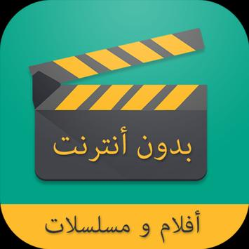 مشاهدة الأفلام و المسلسلات بدون أنترنت apk screenshot