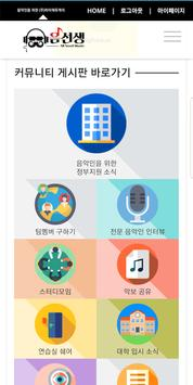 음선생 apk screenshot