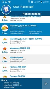 IMSOFT - партнер screenshot 4