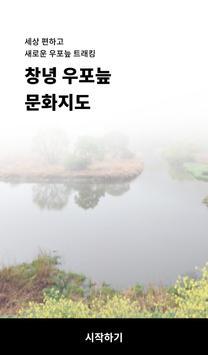 우포늪 300배 즐기기 poster