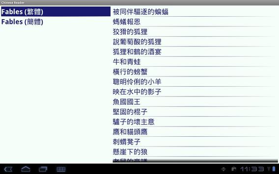 Chinese Reader apk screenshot