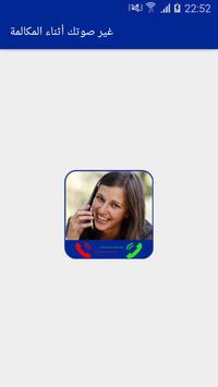 غير صوتك أثناء المكالمة screenshot 1
