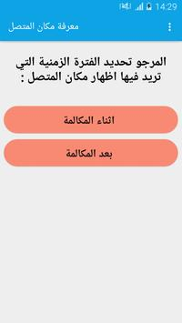 معرفة مكان المتصل screenshot 3