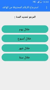 استرجاع الارقام المحذوفة من الهاتف screenshot 2
