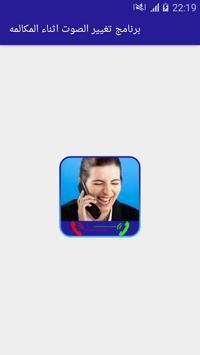 برنامج تغيير الصوت اثناء المكالمه screenshot 1