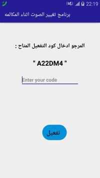 برنامج تغيير الصوت اثناء المكالمه screenshot 2