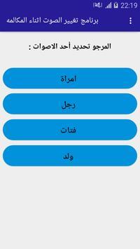 برنامج تغيير الصوت اثناء المكالمه screenshot 4