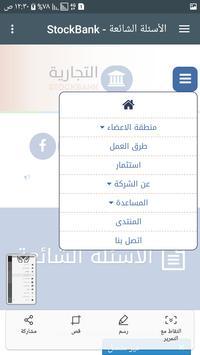 StockBank screenshot 1
