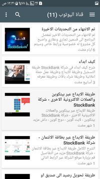 StockBank screenshot 2