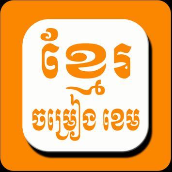 Khmer Khem Songs poster