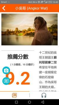 吳哥窟導遊 APP screenshot 3
